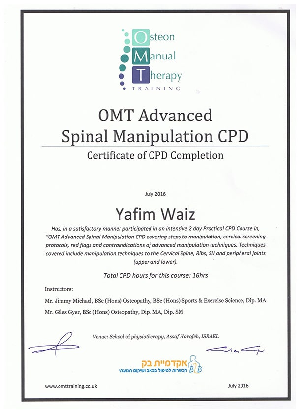 יפים וייץ OMT advanced spinal manipulation