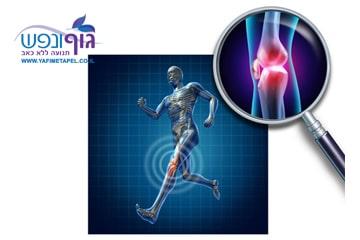 תסמונת הכאב הפטלופמורלי/ פציעת ברך רצים